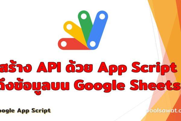 สร้าง API ด้วย App Script ดึงข้อมูลบน Google Sheets